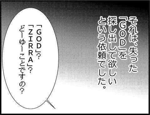 ゴジラ 01-17