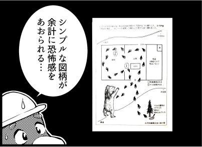 三毛別羆事件 9-1