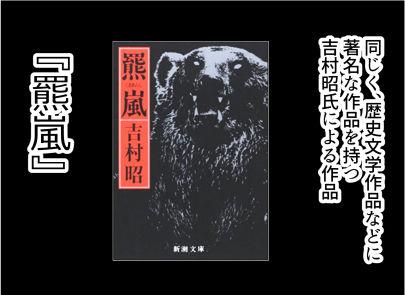 三毛別羆事件 2-6