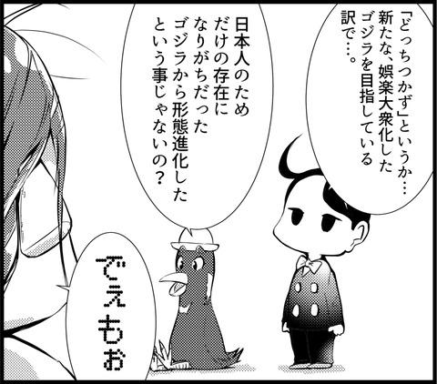 ゴジラ 04-28