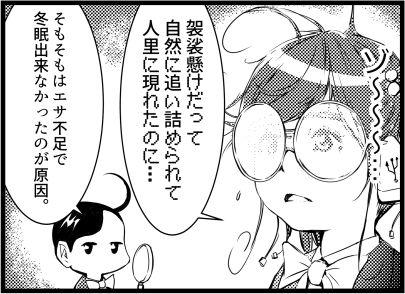 三毛別羆事件 5-5