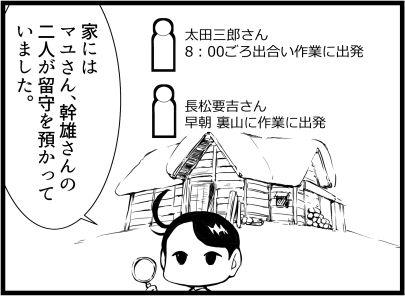 三毛別羆事件 7-5