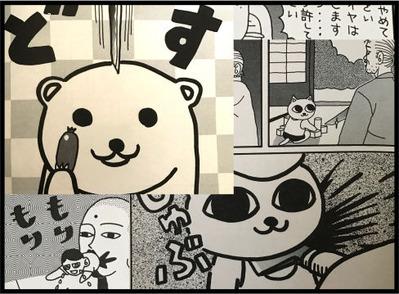 ちょぼ 3-30