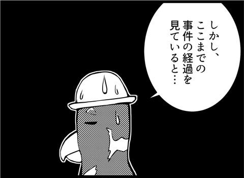 三毛別羆事件 4-43