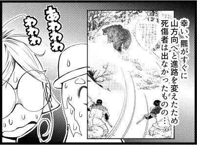 三毛別羆事件 11-1