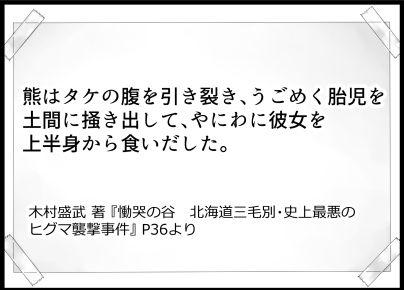 三毛別羆事件 1-8
