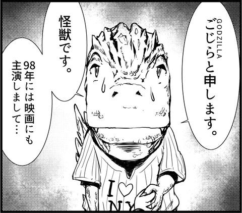 ゴジラ 01-12