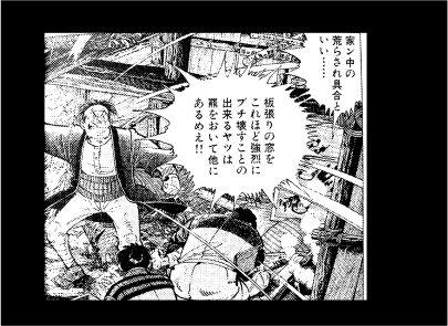 三毛別羆事件 8-8