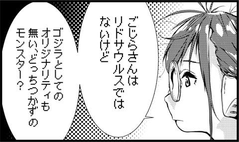 ゴジラ 04-27