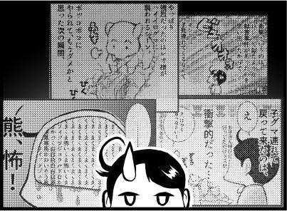 三毛別羆事件 1-2