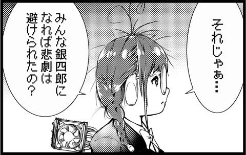 三毛別羆事件 5-51