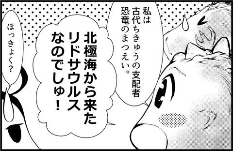 ゴジラ 03-2