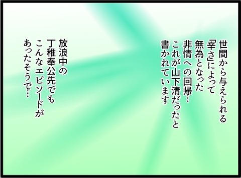 山下清 2-4