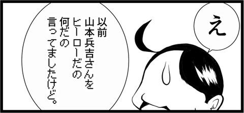 三毛別羆事件 5-52