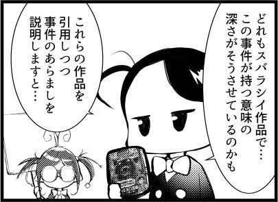 三毛別羆事件 2-7