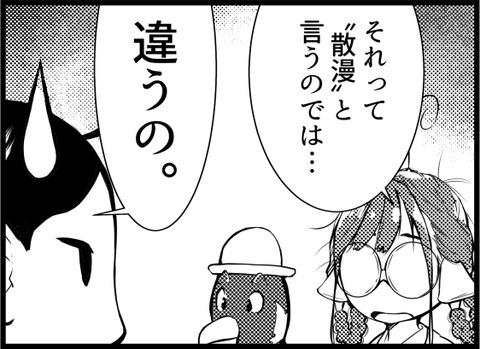 ペンギン・ハイウェイ 2-5