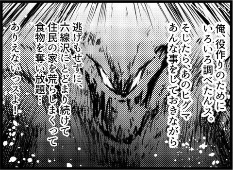 三毛別羆事件 5-6
