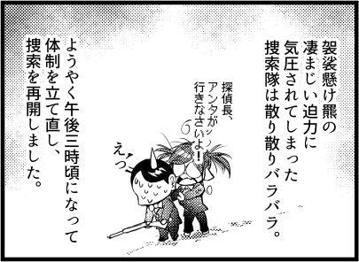 三毛別羆事件 11-4