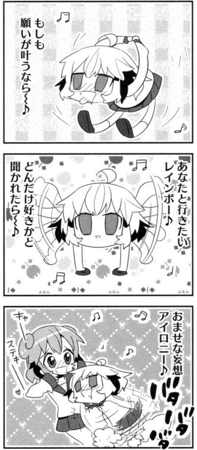 妄想アイロニー