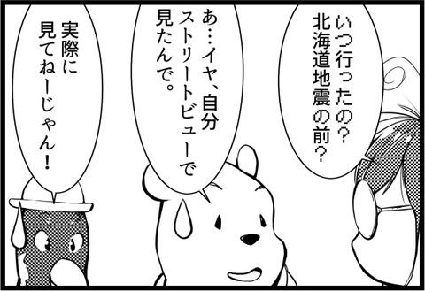三毛別羆事件 5-12
