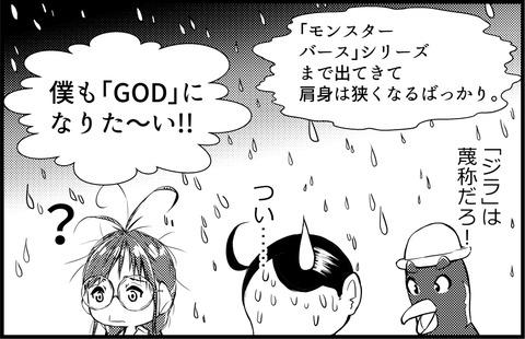 ゴジラ 01-16