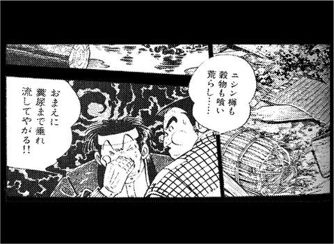 三毛別羆事件 5-20