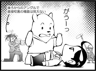 三毛別羆事件 2-1