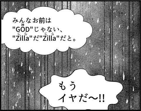 ゴジラ 01-15