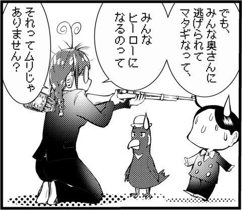 三毛別羆事件 5-52.5