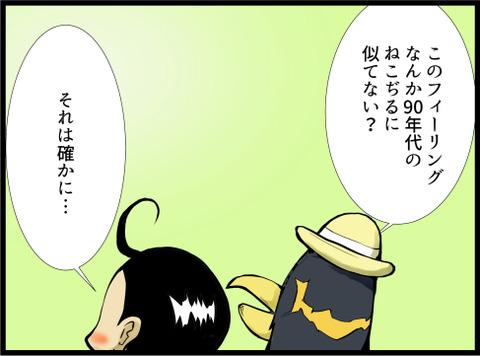ちょぼ 1-4
