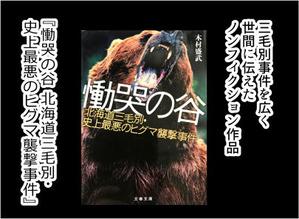 三毛別羆事件 2-4