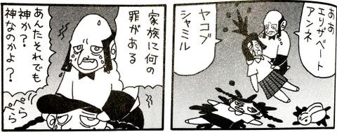 ちょぼ 3-11