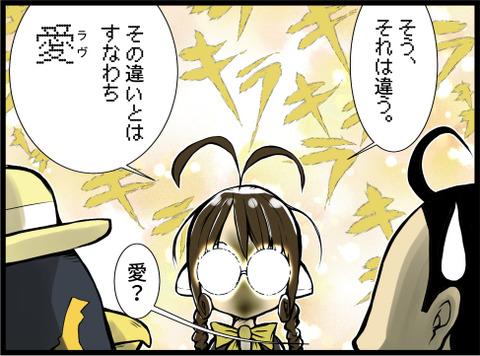 ちょぼ 2-1