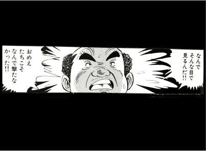 三毛別羆事件 4-35