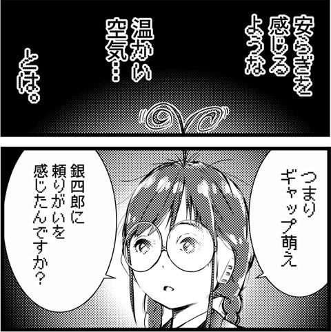 三毛別羆事件 5-47