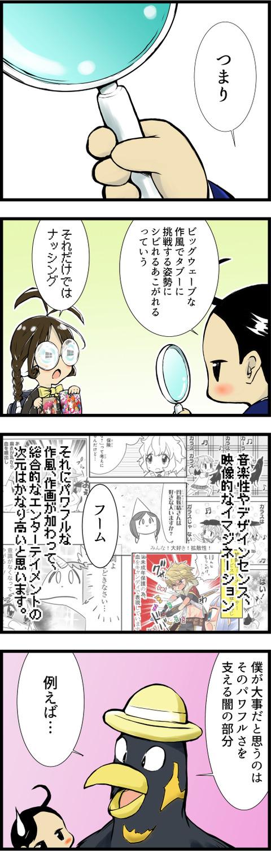 ちょぼ 1-3