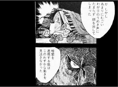 三毛別羆事件 4-23
