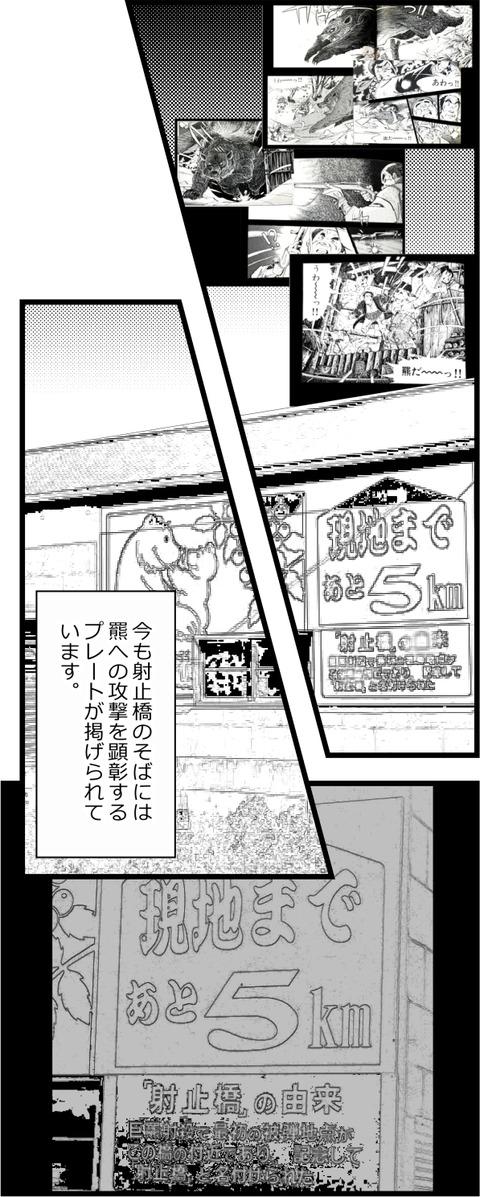 三毛別羆事件 5-31
