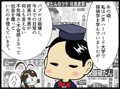 ちょぼ 3-2