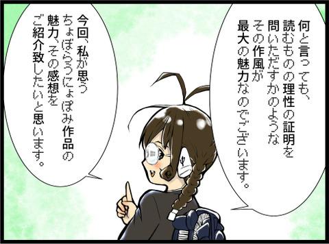 ちょぼ 1-2-3