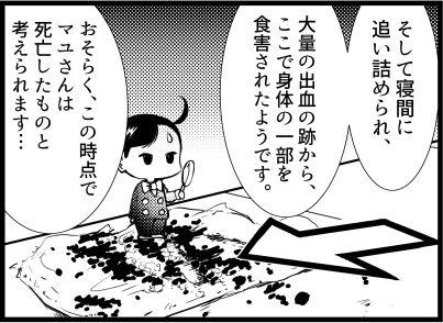 三毛別羆事件 10-2