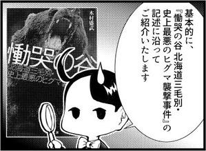 三毛別羆事件 6-4