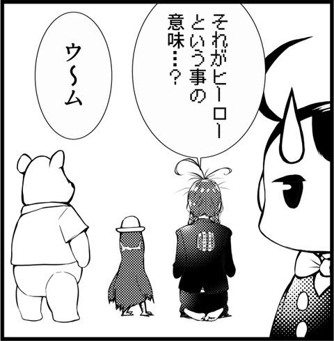 三毛別羆事件 5-63