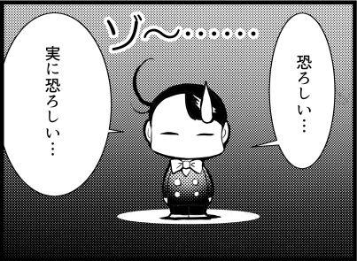 三毛別羆事件 1-3