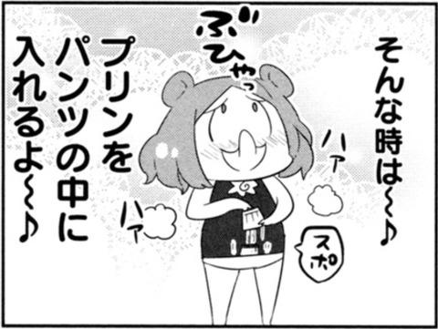 ちょぼ 3-7