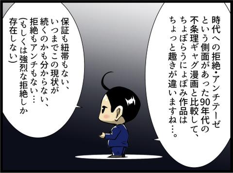 ちょぼ 3-25