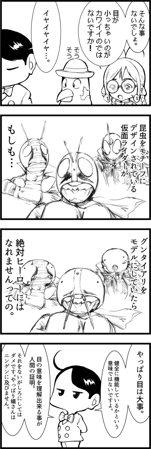 ヒアリ 2-1