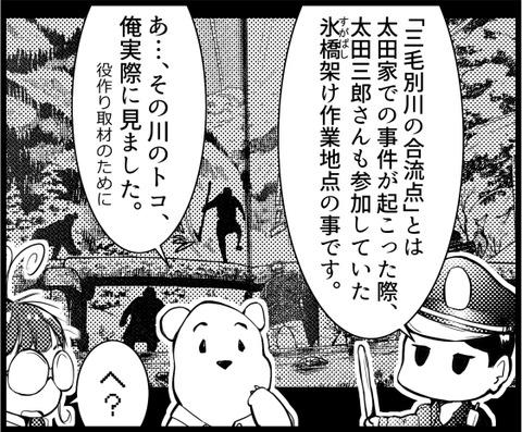 三毛別羆事件 5-10