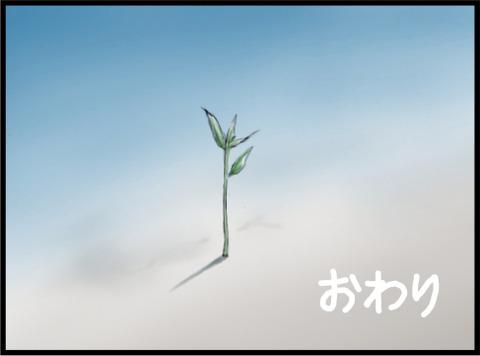 ちょぼ 3-17