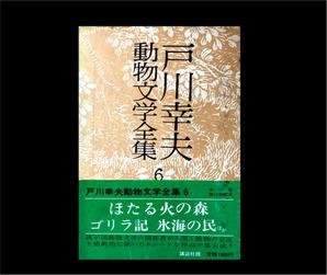三毛別羆事件 5-44